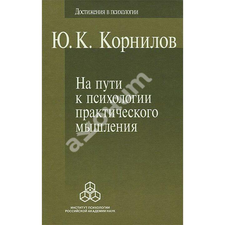 На пути к психологии практического мышления - Юрий Корнилов (978-5-9270-0279-5)