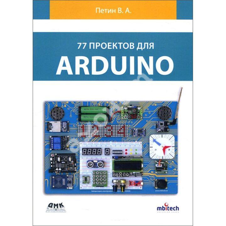 77 проектов для Arduino - Виктор Петин (978-5-97060-697-1)