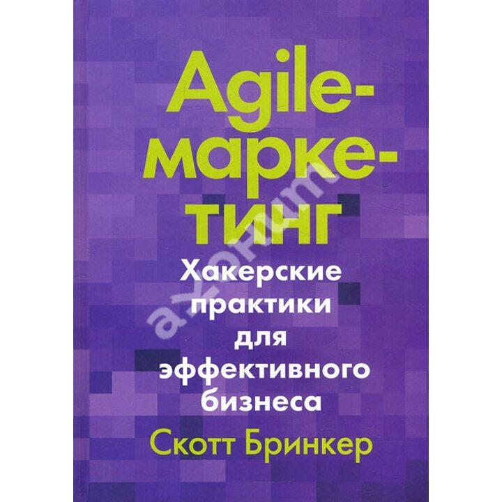 Agile-маркетинг. Хакерские практики для эффективного бизнеса - Скотт Бринкер (978-5-00117-887-3)