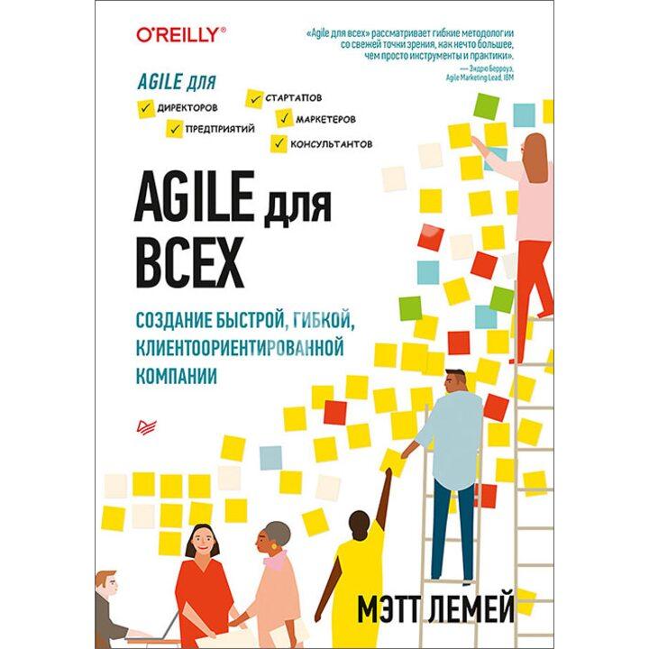 Agile для всех - Мэтт Лемей (978-5-4461-1157-2)
