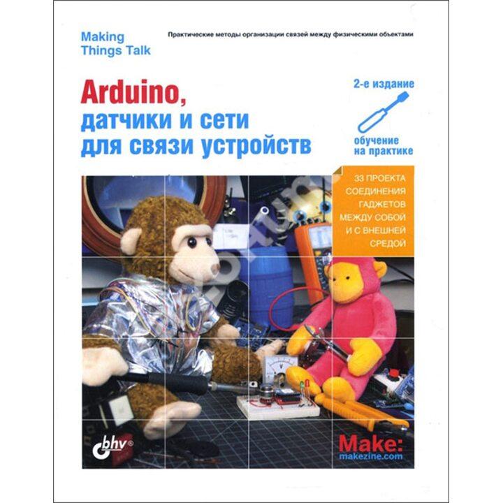 Arduino, датчики и сети для связи устройств. 2-е издание - Том Иго (978-5-9775-3566-3)