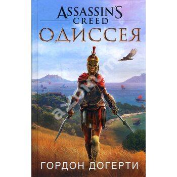 Assassin`s Creed . Одіссея