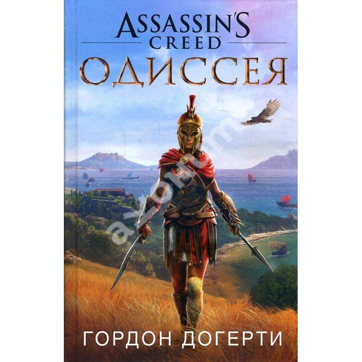 Assassin`s Creed. Одиссея - Гордон Догерти (978-5-389-15968-6)