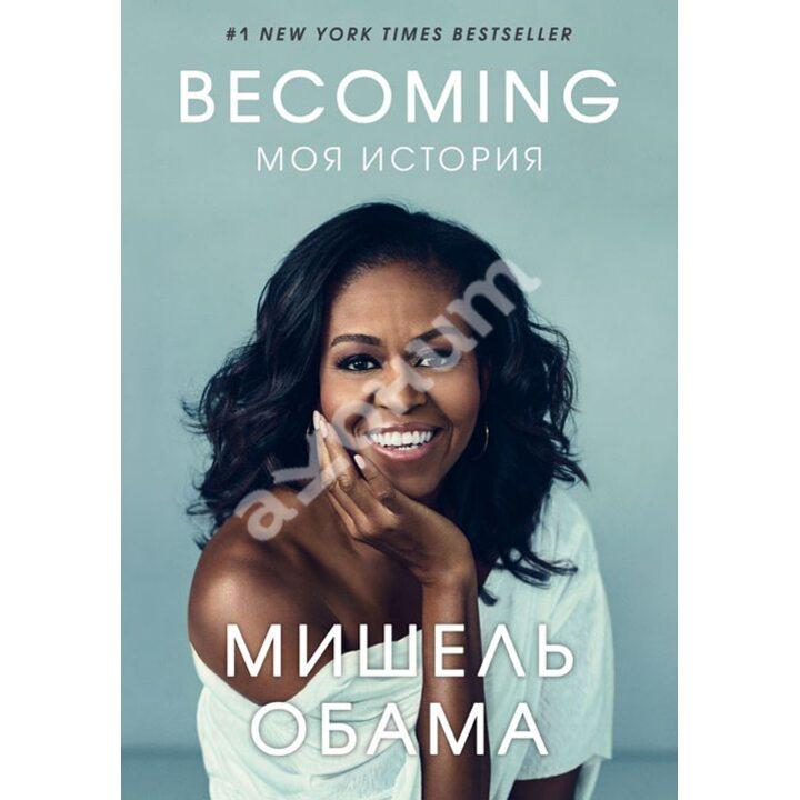 Becoming. Моя история - Мишель Обама (978-966-993-019-4)