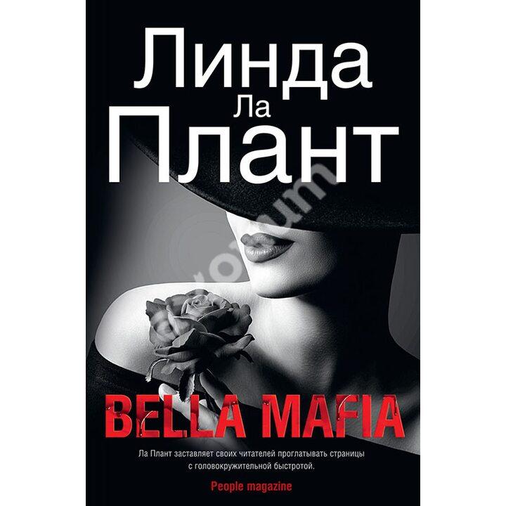 Bella Mafia - Линда Ла Плант (978-5-389-15629-6)