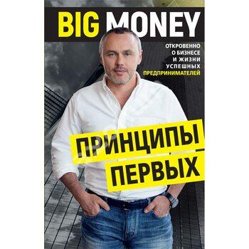 BigMoney:  принципы первых