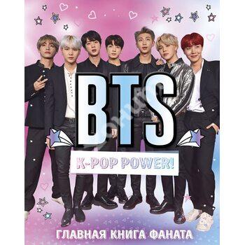BTS . K - pop power ! Головна книга фаната