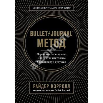 Bullet Journal метод . Переосмислити минуле , упорядкував сьогодення, спроектує майбутнє
