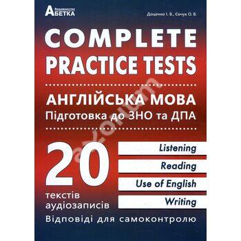 Complete Practice Tests. Англійська мова. Підготовка до ЗНО та ДПА