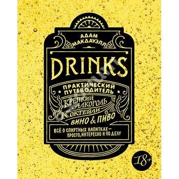 Drinks . Міцний алкоголь . Коктейлі . Вино & пиво . практичний путівник