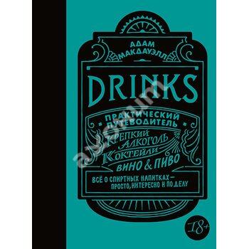 Drinks . практичний путівник