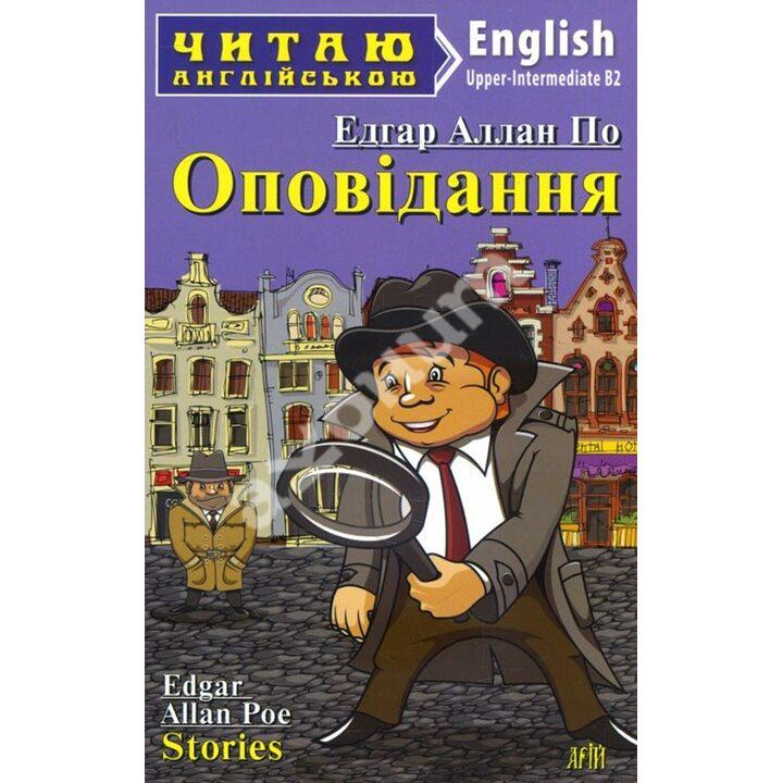 Edgar Allan Poe. Stories / Едгар Аллан По. Оповідання - Едгар Аллан По (978-966-498-513-7)