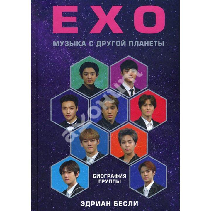 EXO. Музыка с другой планеты. Биография группы - Эдриан Бесли (978-966-993-082-8)