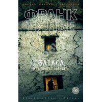 GATACA, или Проект «Феникс»