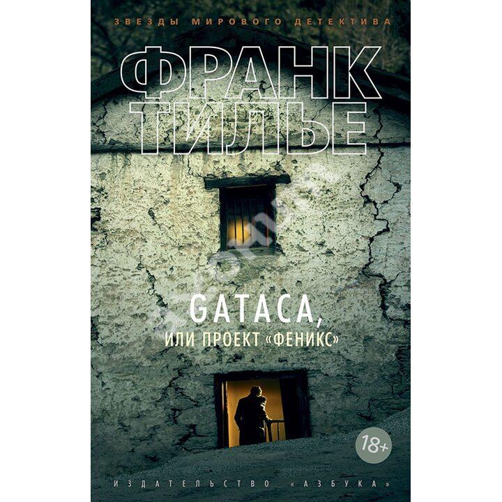 GATACA, или Проект «Феникс» - Франк Тилье (978-5-389-16307-2)