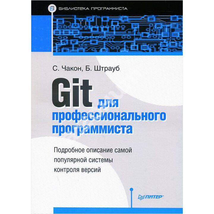 Git для профессионального программиста - Скотт Чакон Бен Штрауб (978-5-4461-1131-2)