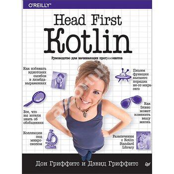Head First . Kotlin