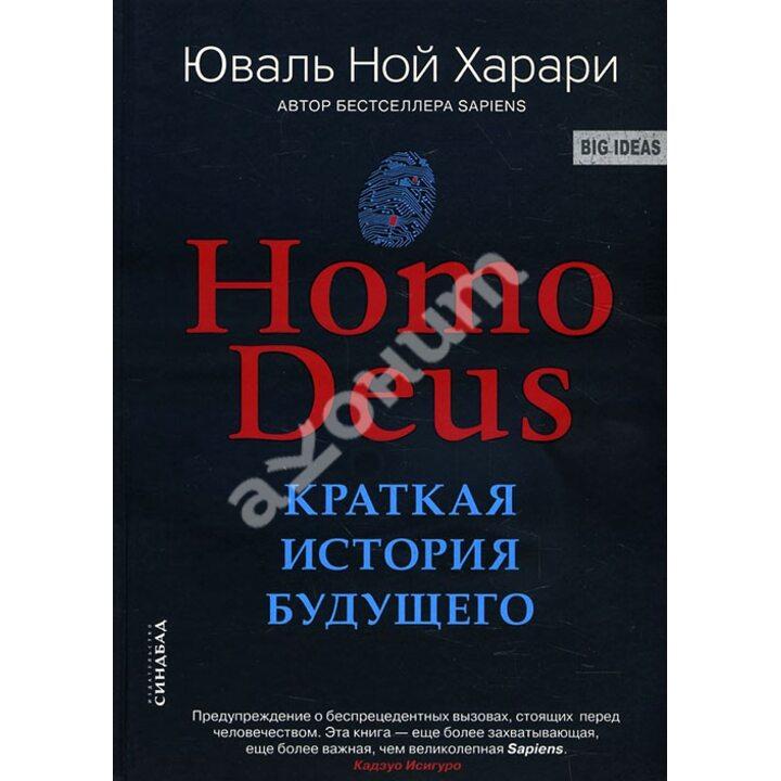 Homo Deus. Краткая история будущего - Юваль Ной Харари (978-5-906837-77-6)