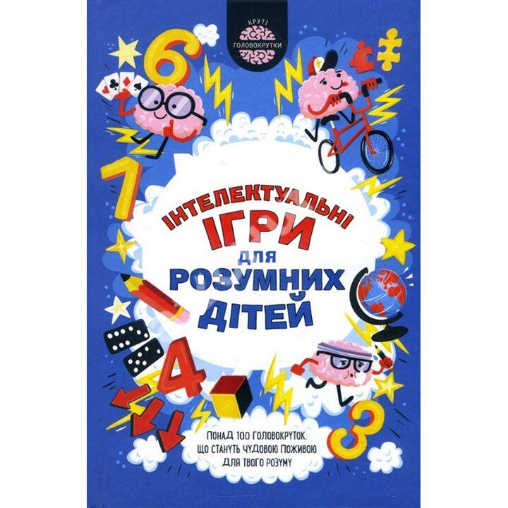 Iнтелектуальні ігри для розумних дітей - Ґарет Мур (978-617-12-6868-5)