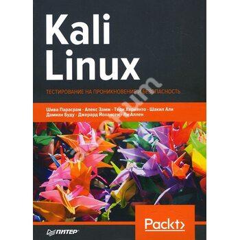Kali Linux . Тестування на проникнення і безпеку