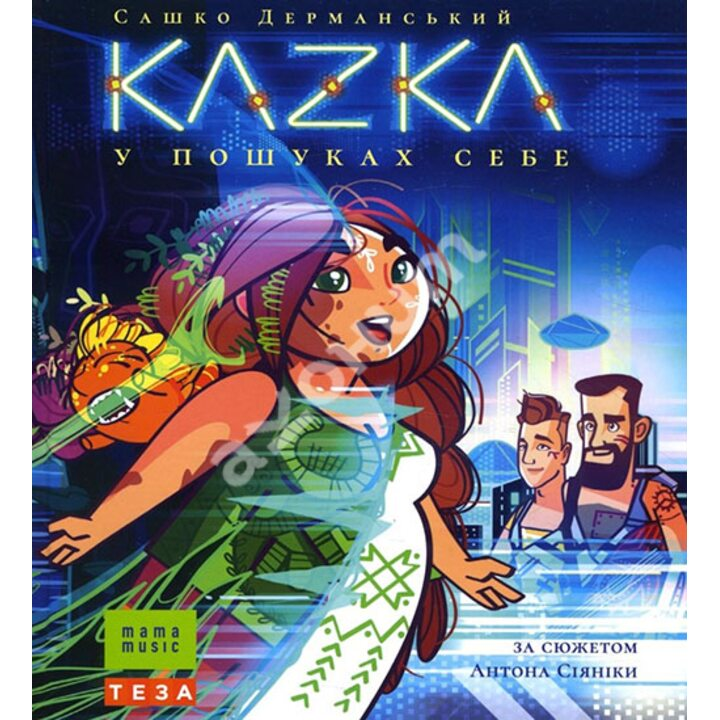 KAZKA у пошуках себе - Сашко Дерманський (978-966-421-266-0)