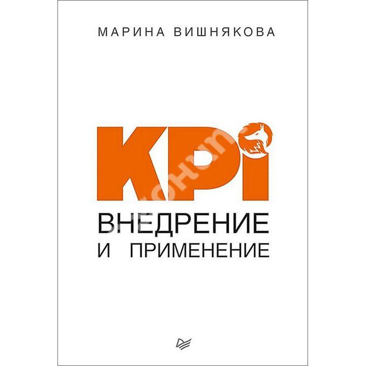 KPI. Внедрение и применение - Марина Вишнякова (978-5-4461-1037-7)
