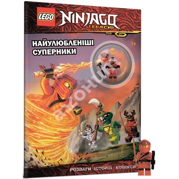 LEGO Ninjago. Найулюбленіші суперники - (978-617-7688-27-2)