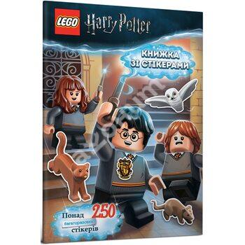 LEGO. Гаррі Поттер. Книжка зі стікерами