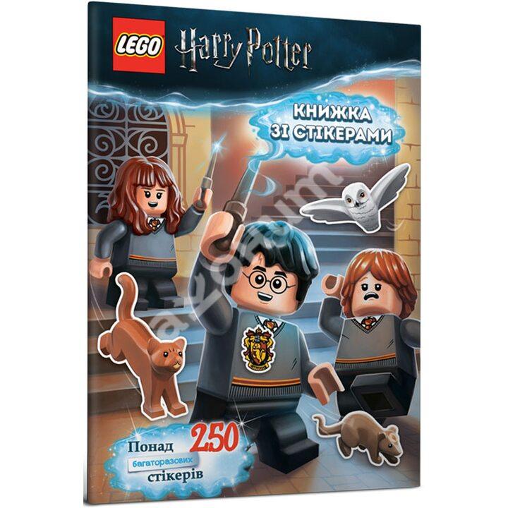 LEGO. Гаррі Поттер. Книжка зі стікерами - (978-617-7688-13-5)