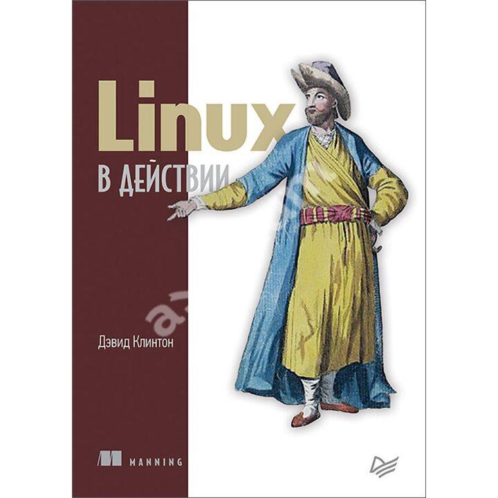 Linux в действии - Дэвид Клинтон (978-5-4461-1199-2)