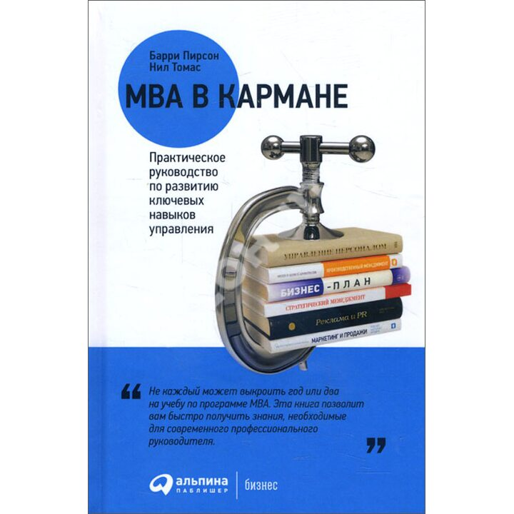 MBA в кармане. Практическое руководство по развитию ключевых навыков управления - Барри Пирсон, Нил Томас (978-5-9614-7061-1)