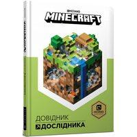 Minecraft. Довідник Дослідника