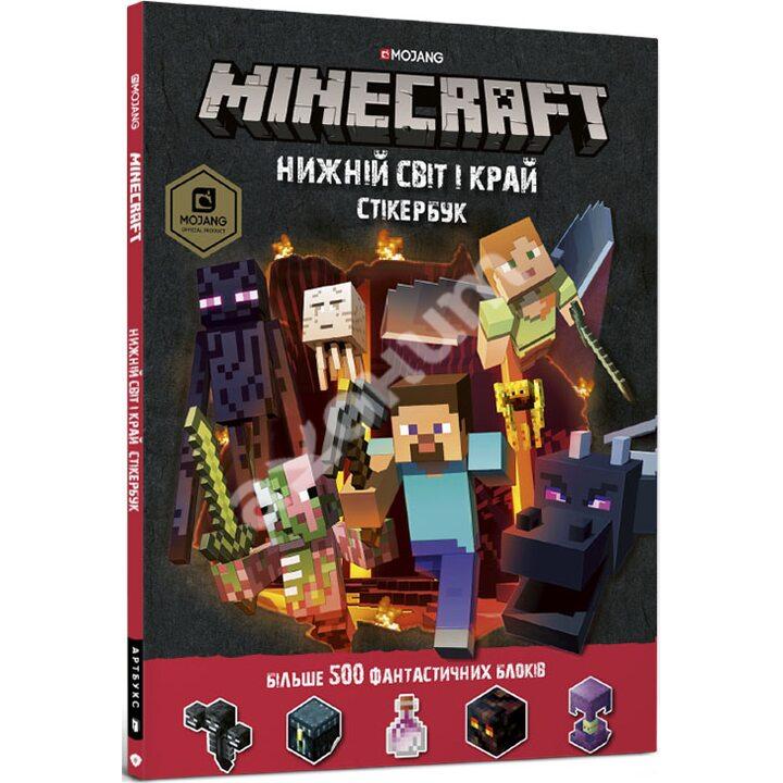 Minecraft. Нижній світ і Край. Стікербук - Стефані Мілтон (978-617-7688-32-6)