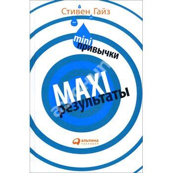 MINI - звички - MAXI -Результати