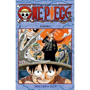One Piece . Великий куш. книга 2