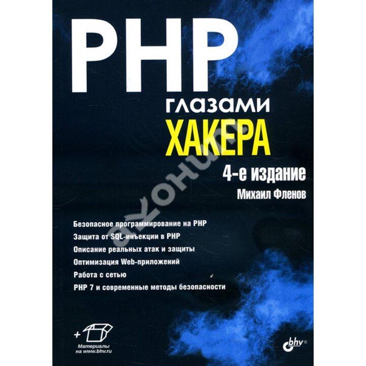 PHP глазами хакера - Михаил Фленов (978-5-9775-4062-9)