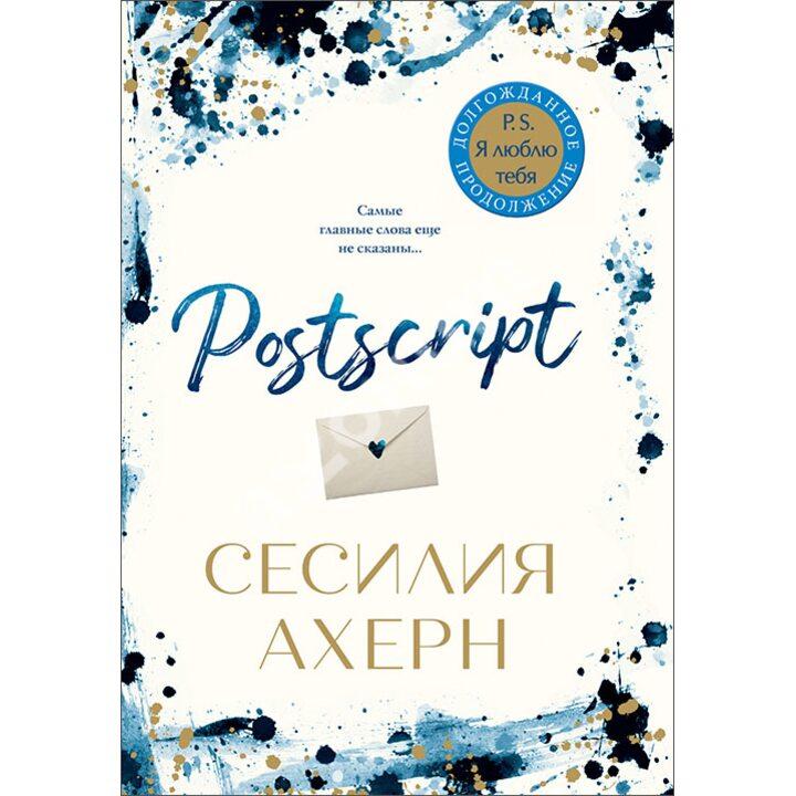 Postscript - Сесилия Ахерн (978-5-389-16609-7)