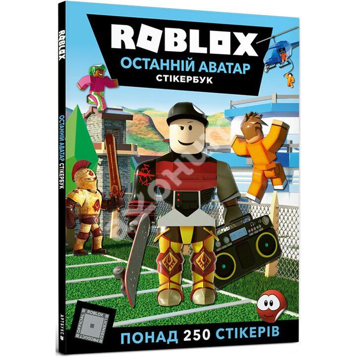 Roblox. Найкращий аватар. Стікербук - Крейґ Джеллі (978-617-7688-34-0)