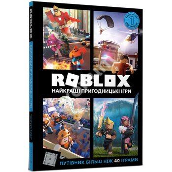 Roblox . Найкращі пригодницькі ігри