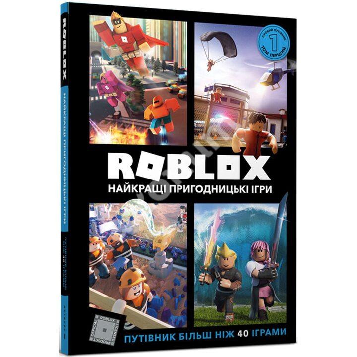 Roblox. Найкращі пригодницькі ігри - Алекс Вілтшир, Крейґ Джеллі (978-617-7688-33-3)
