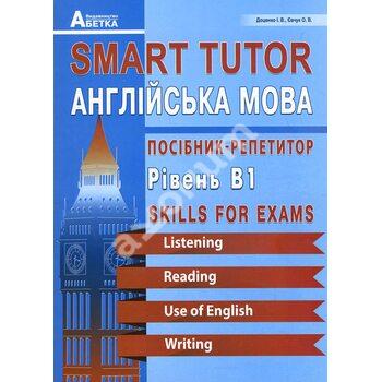 SMART TUTOR. Англійська мова. Посібник-репетитор. Рівень B1