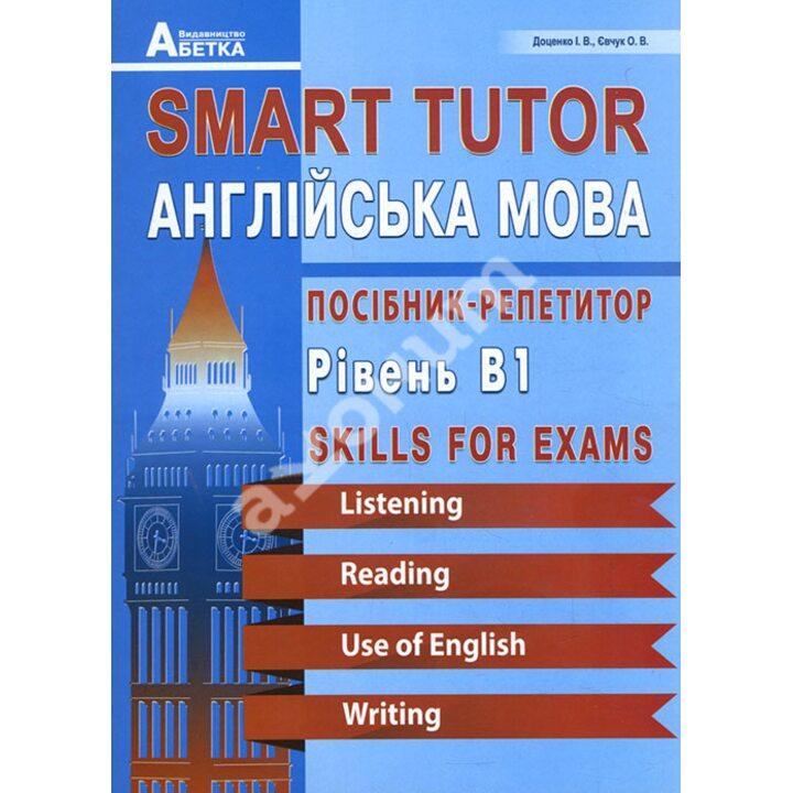 SMART TUTOR. Англійська мова. Посібник-репетитор. Рівень B1 - Ірина Доценко, Оксана Євчук (978-966-682-402-1)