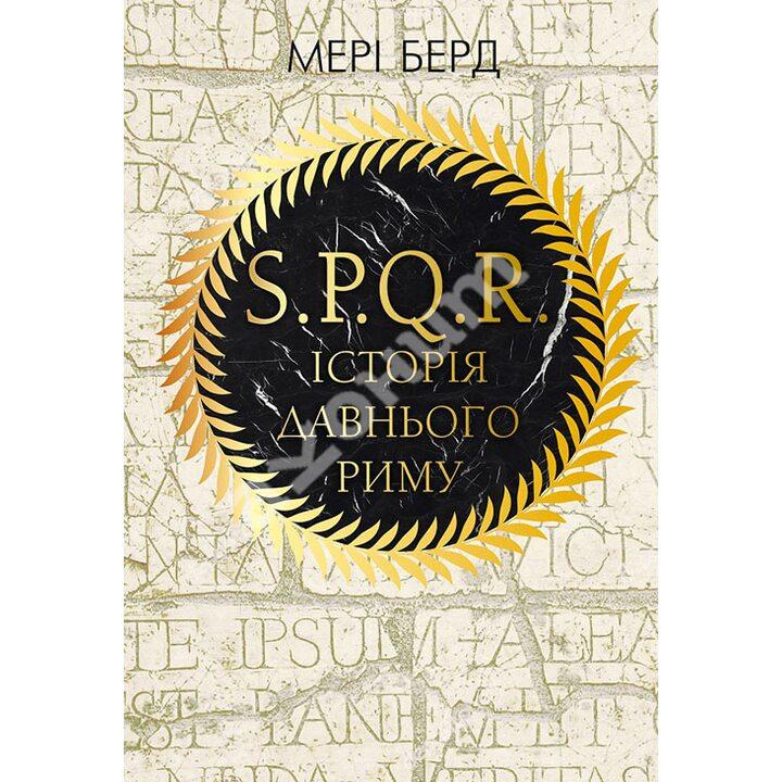 SPQR: Історія Давнього Риму - Мері Берд (978-617-7561-31-5)