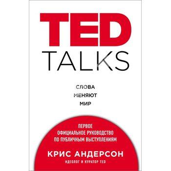 TED TALKS . Слова змінюють світ . Перше офіційне керівництво з публічних виступів
