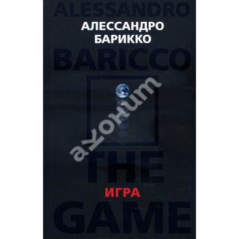 The Game. Игра