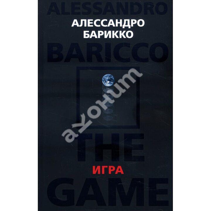 The Game. Игра - Алессандро Барикко (978-5-389-15798-9)