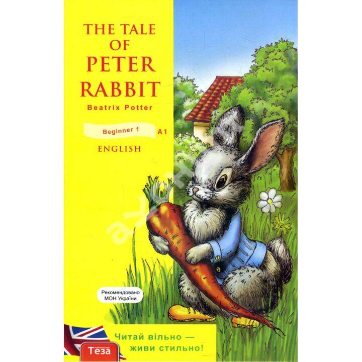 The tale of Peter Rabbit (Кролик Пітер) - Адаптація Ірина Доценко, Адаптація Оксана Євчук (978-966-8317-47-7)