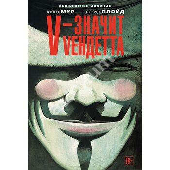 V - значить Vендетта