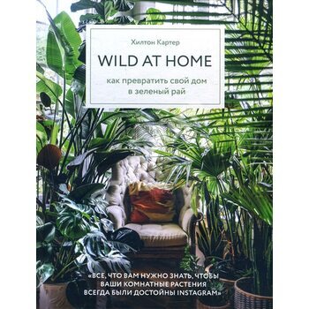 Wild at home . Як перетворити свій будинок в зелений рай