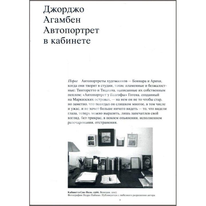 Автопортрет в кабинете - Джорджо Агамбен (978-5-91103-452-8)